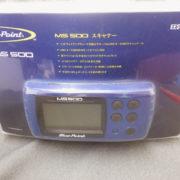 ブルーポイント MS500スキャナー