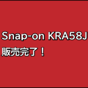 Snap-on KRA58J 販売完了